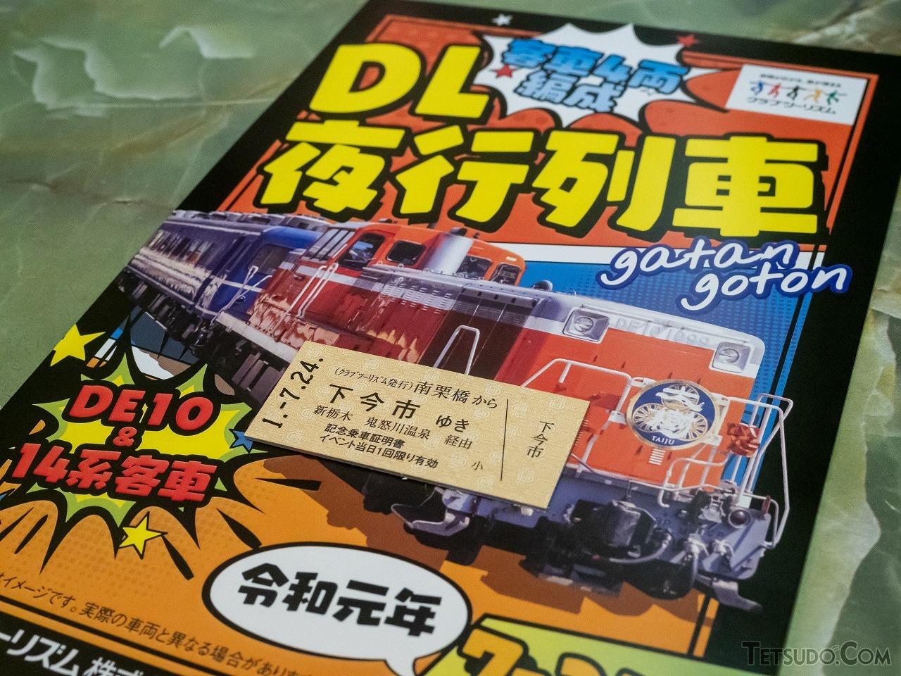 本格的な硬券タイプの記念乗車証明書と、アメコミ風のチラシが配布されました