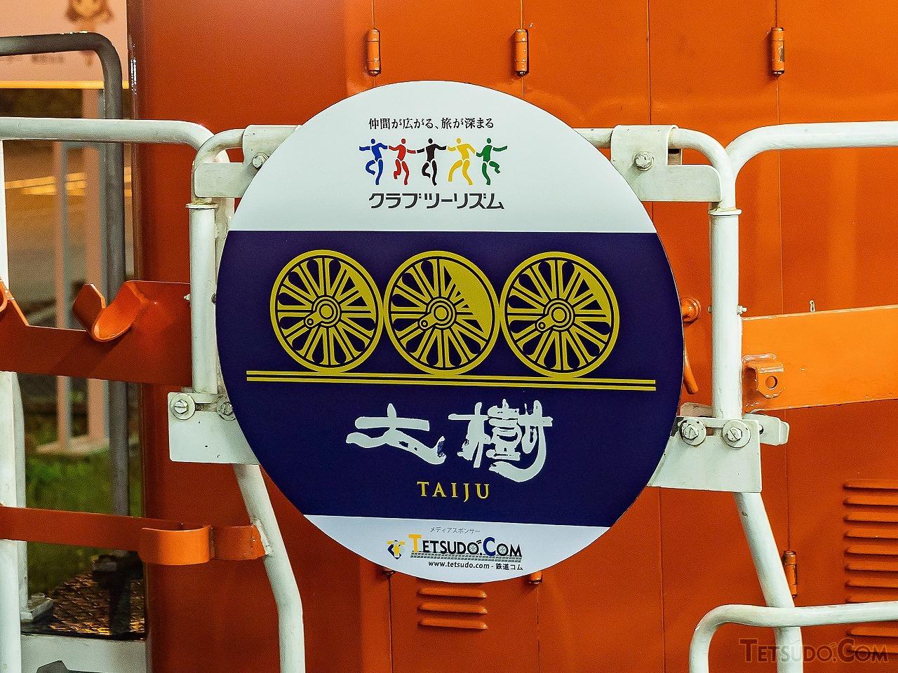 鉄道コムのロゴが入ったオリジナルヘッドマーク