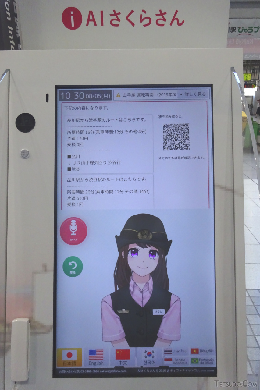 JR品川駅の北改札の外、駅周辺案内図付近に設置されたAIさくらさん。画面上のQRコードを読み取ると、自分の携帯電話の画面に乗換案内情報を表示できます