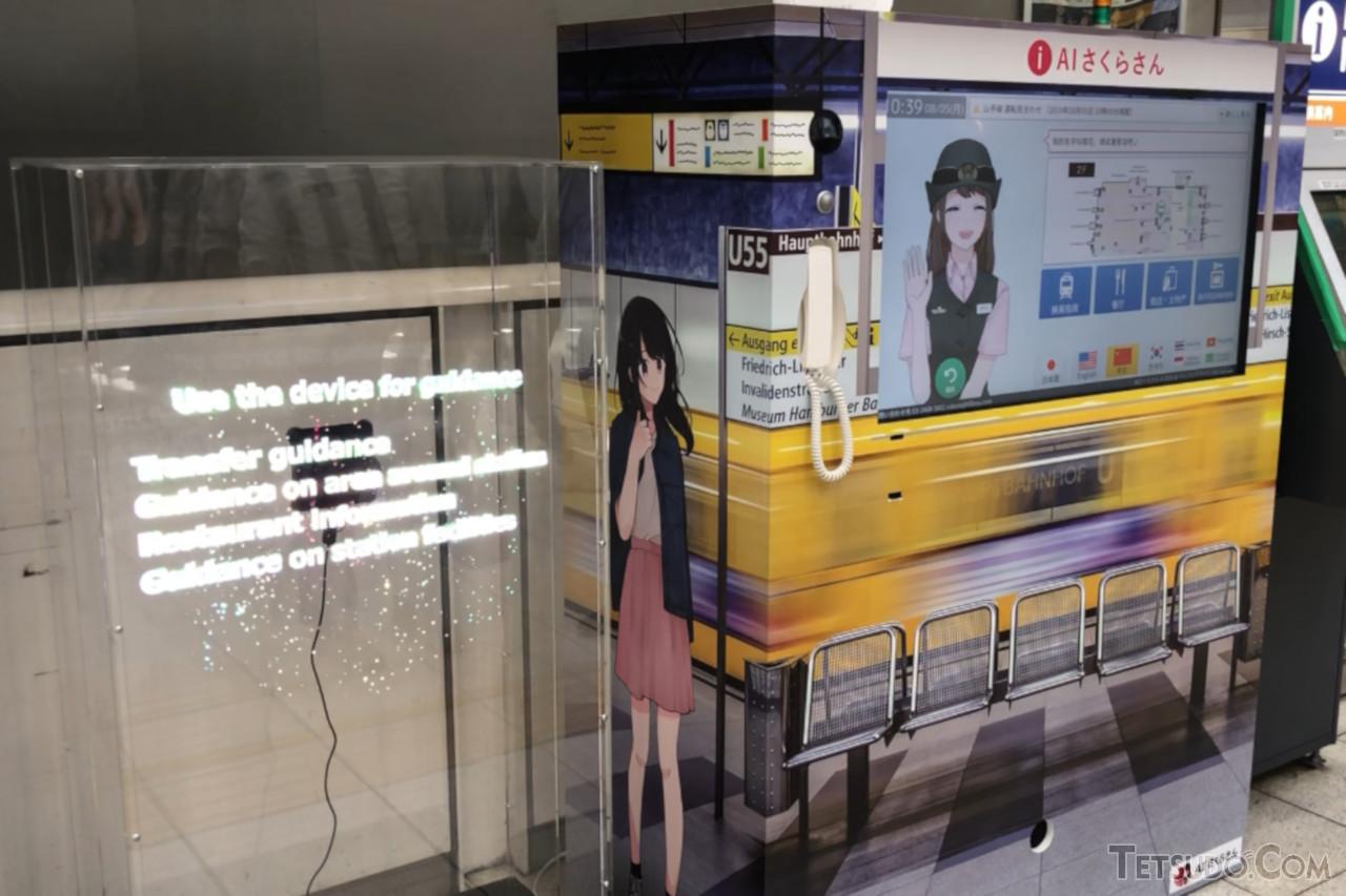 AIさくらさんの左には、認知度向上の狙いも込め、3Dホログラフィックディスプレイを設置していました