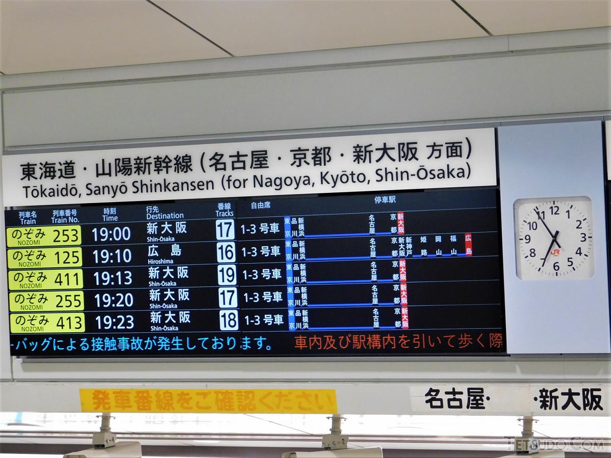 東京駅の「のぞみ」発車標(19時~)。自由席はいずれも1~3号車です