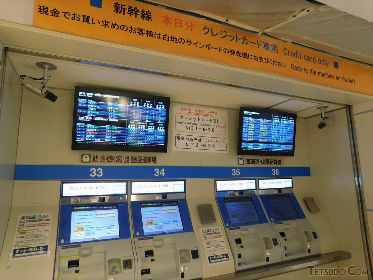 東京駅の東海道新幹線改札前には、当日分の新幹線特急券を発売する券売機があります。自動券売機は、窓口に比べて、順番待ちの列が短いことが多いです