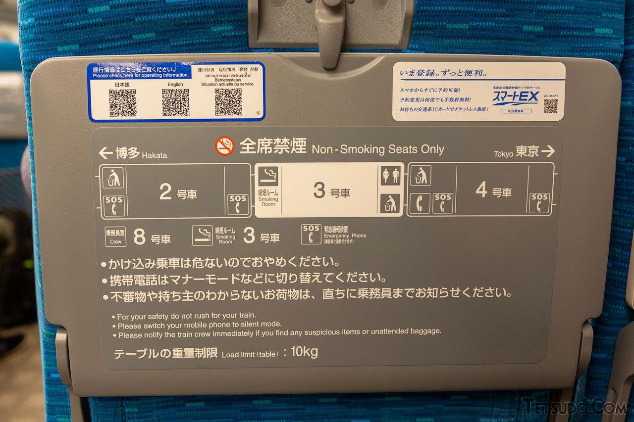 各座席の前に表示された二次元コード(左上)。スマートフォンのカメラで読み取り、運行情報のWebページにアクセスできます