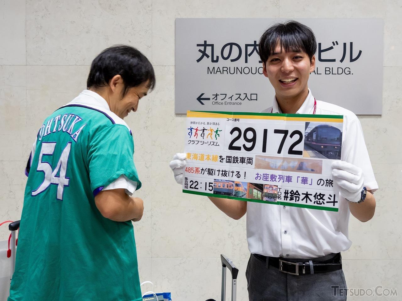 東京駅日本橋口に22時15分集合。「クラブツーリズム鉄道アナウンサー」の鈴木悠斗氏(右)と、お客さんにもすっかりお馴染みになった大塚雅士氏(左)。大塚さんはなぜかファイターズのユニフォームで登場