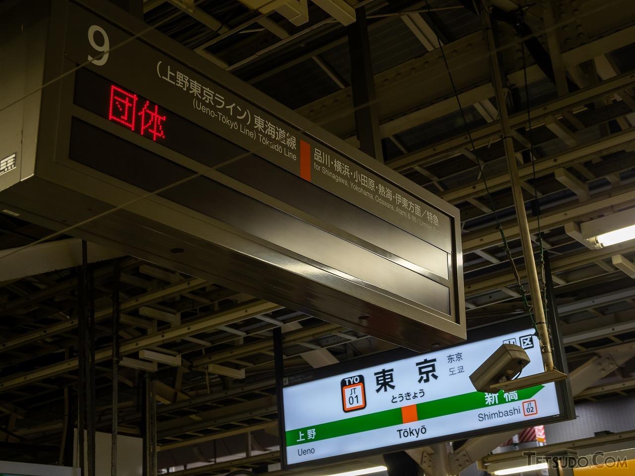 当初は「ムーンライトながら」と同じ10番ホームから発車の予定でしたが、遅れのため急遽9番ホームに変更