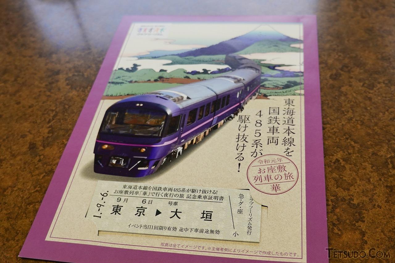 参加者に配布された乗車証明書。地紋も入った本格的なものです