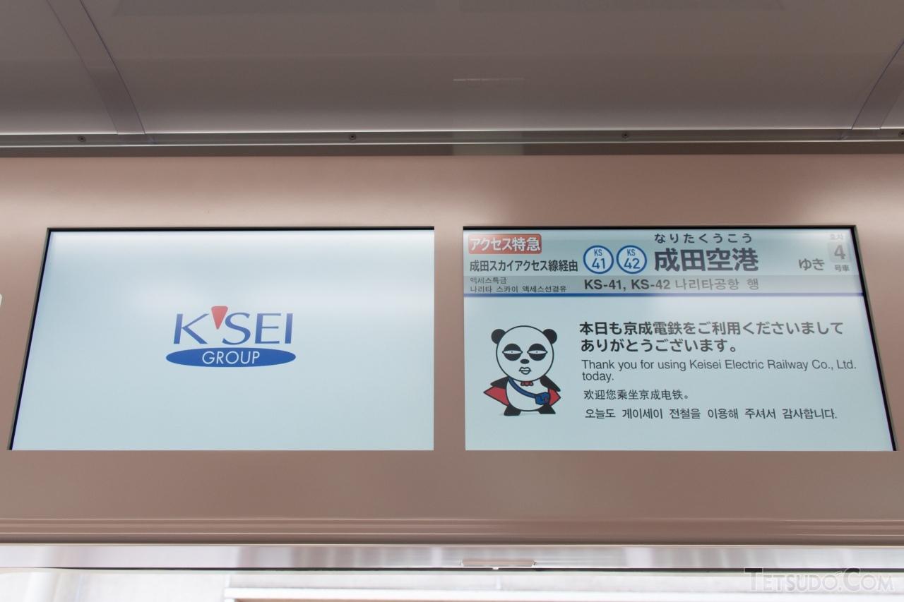 車内案内表示器は、京成電鉄として初めて2画面に