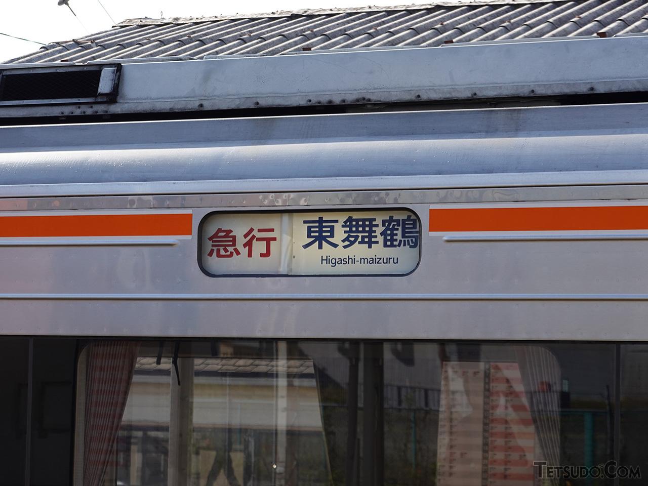 田中さんがいちばんグッと来たという、「急行東舞鶴」。東舞鶴行きの急行といえば、京都からの「急行丹後」や、福井からの「急行わかさ」などがありました