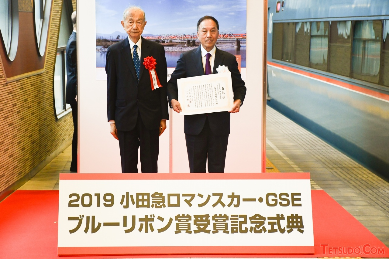 鉄道友の会から小田急電鉄に表彰状を授与。左から、鉄道友の会 会長の須田寛さん、小田急電鉄 取締役社長の星野晃司さん