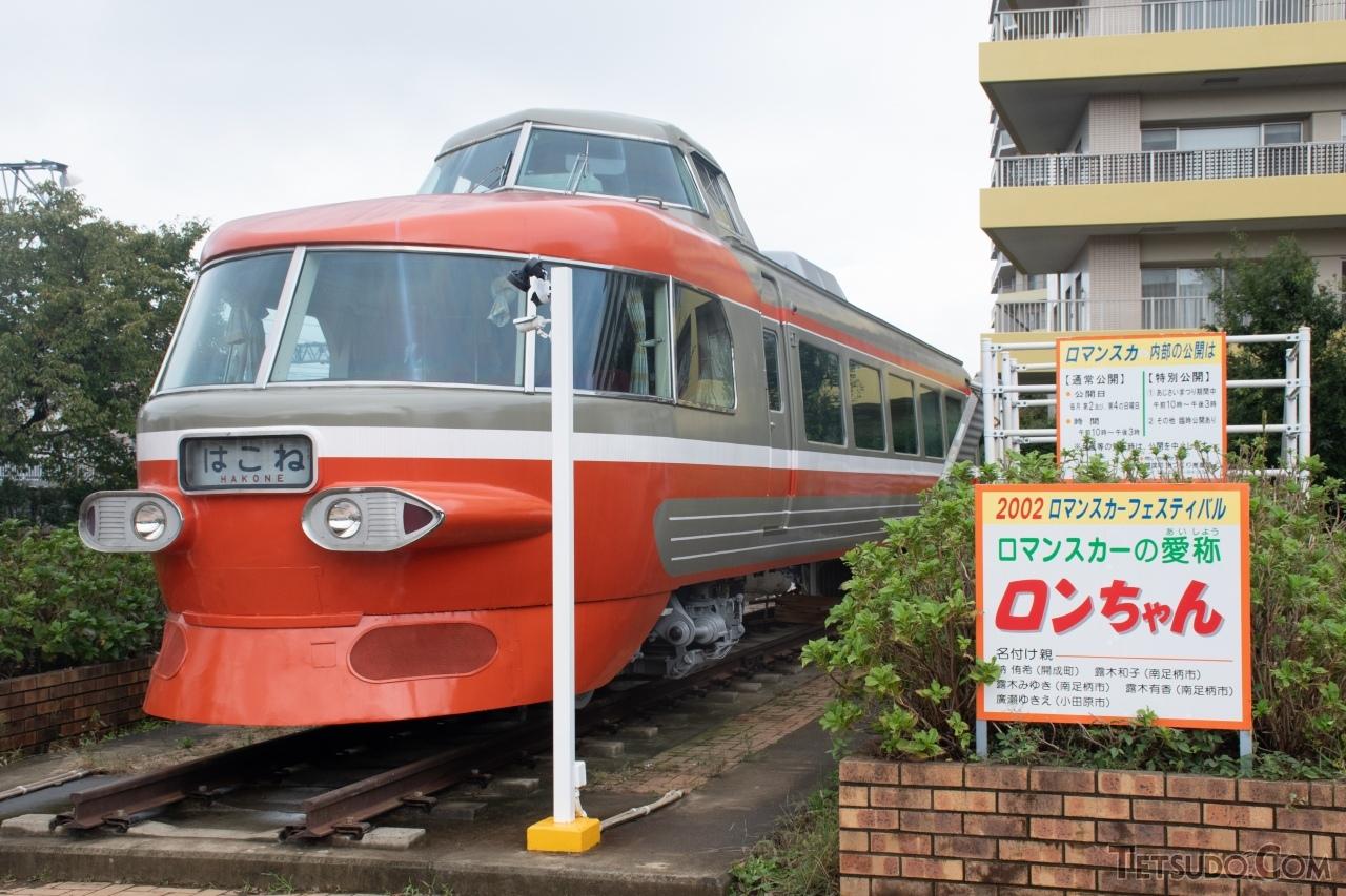 初の展望席つきロマンスカー「NSE」。写真は、神奈川県開成町の開成駅前にて保存・展示されている3181号車