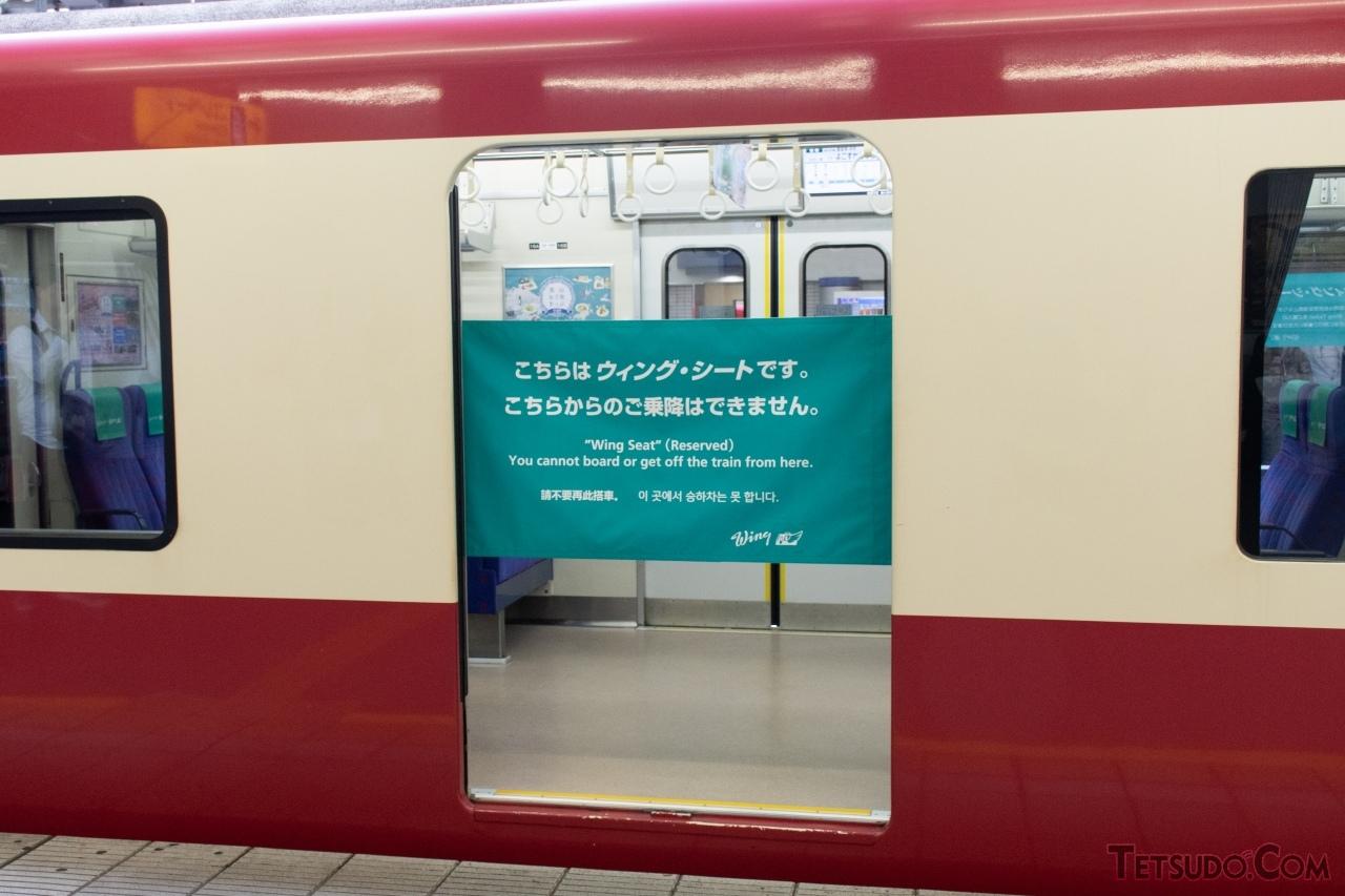 京 急 ウイング シート