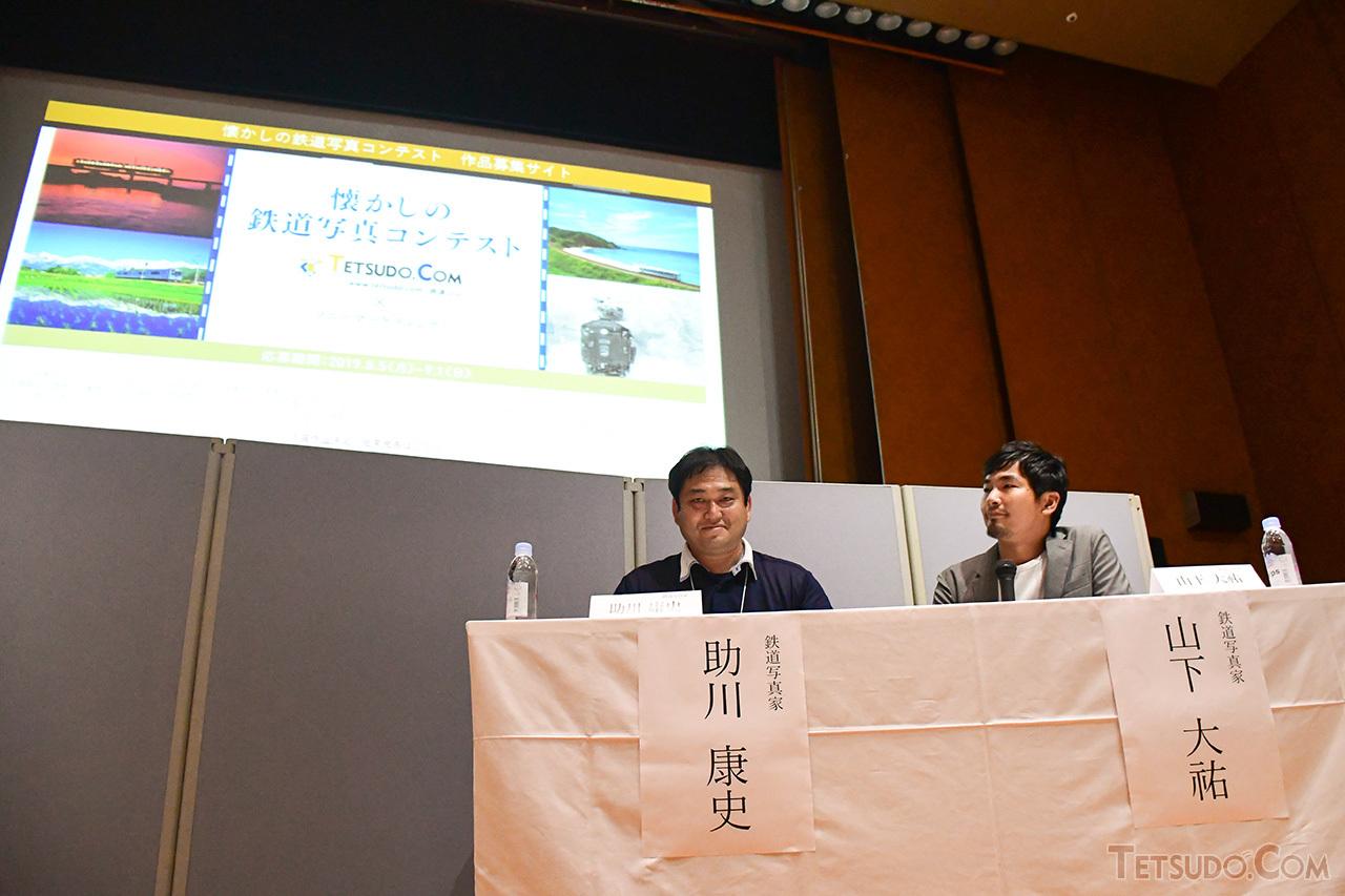 鉄道写真家の助川康史さん(左)と山下大祐さん(右)