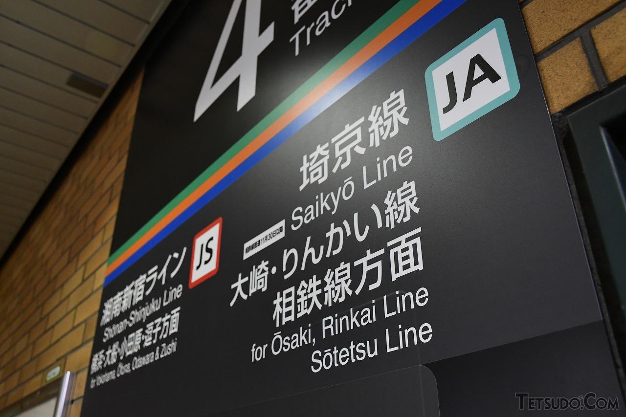 新宿~大崎間では埼京線・湘南新宿ラインのホームから乗車できます