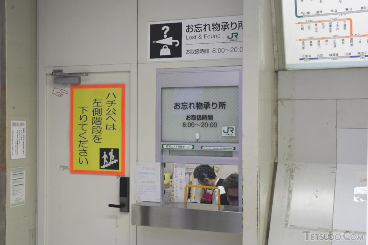 渋谷駅の「お忘れ物承り所」。直通線の列車で忘れ物をした場合、このような相鉄から離れた場所へ取りに行くことになるかも……