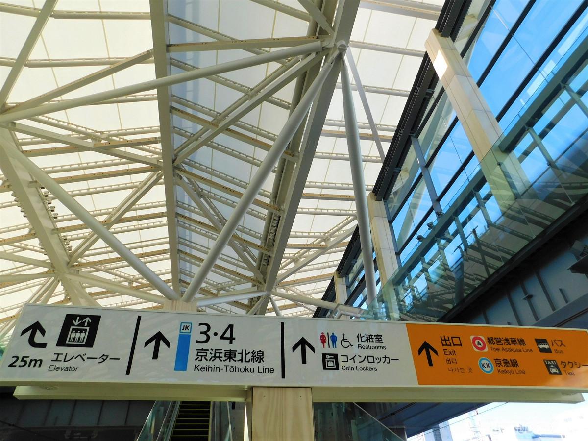 山手線ホームでの案内標示。都営浅草線、京急線の案内表記もあります