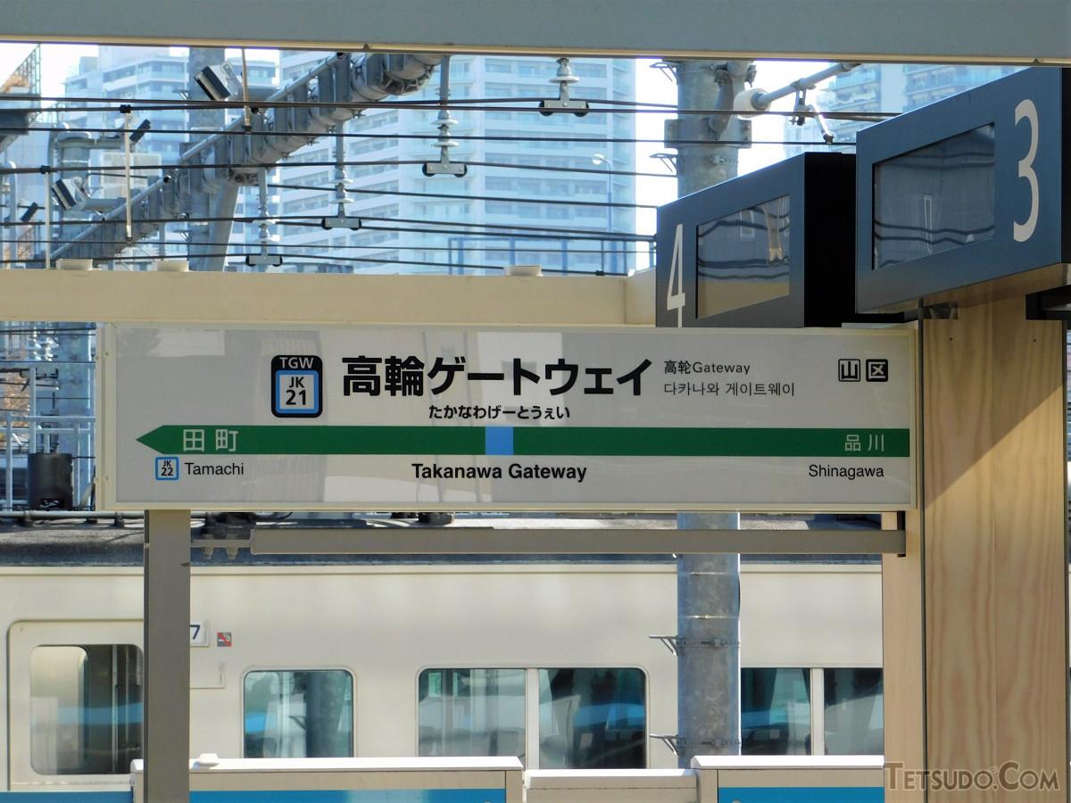 京浜東北線の駅名標。駅ナンバリングは「JK21」。大船駅起点で21番目の駅ということになります