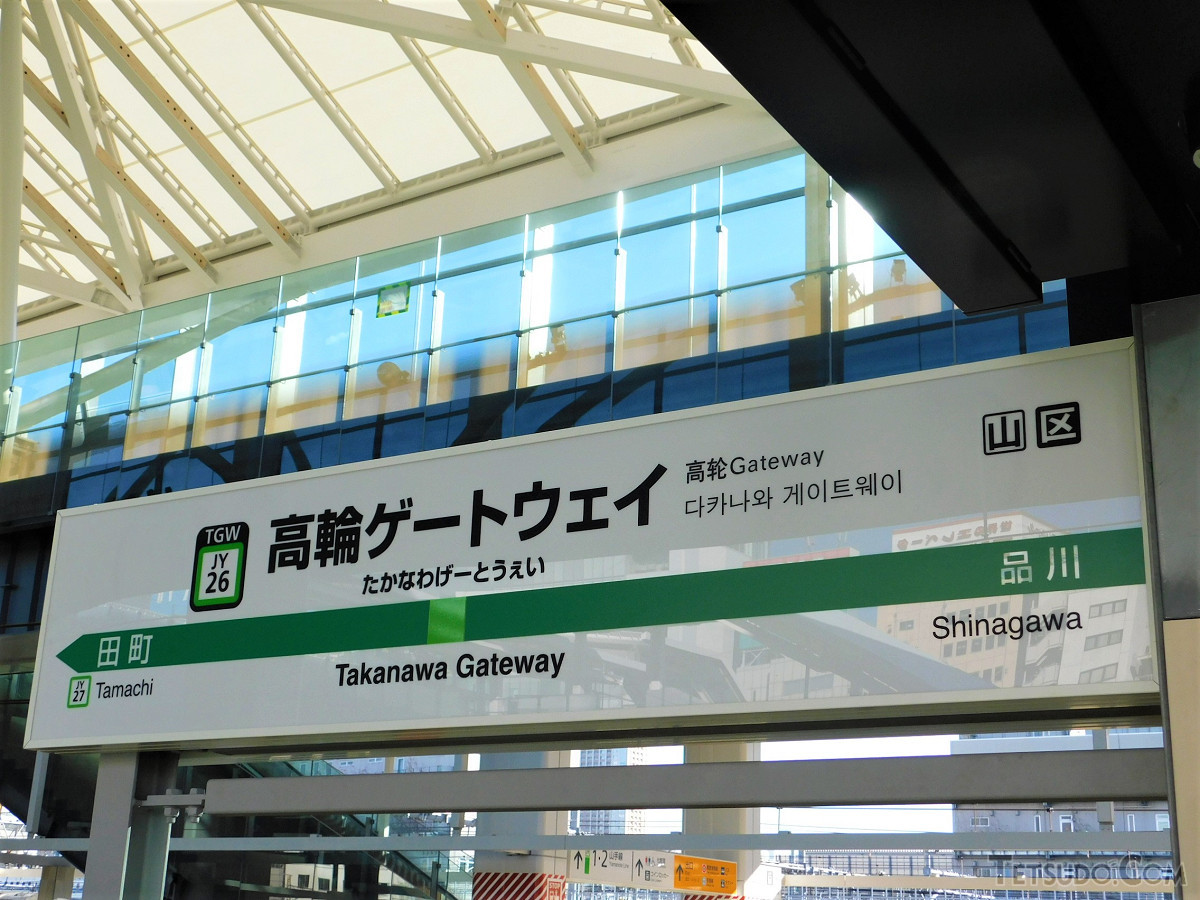 山手線の駅名標。駅ナンバリングは「JY26」です。主な乗換駅に付される「スリーレターコード」も設定され、高輪ゲートウェイの英字表記からとった「TGW」が併記されています