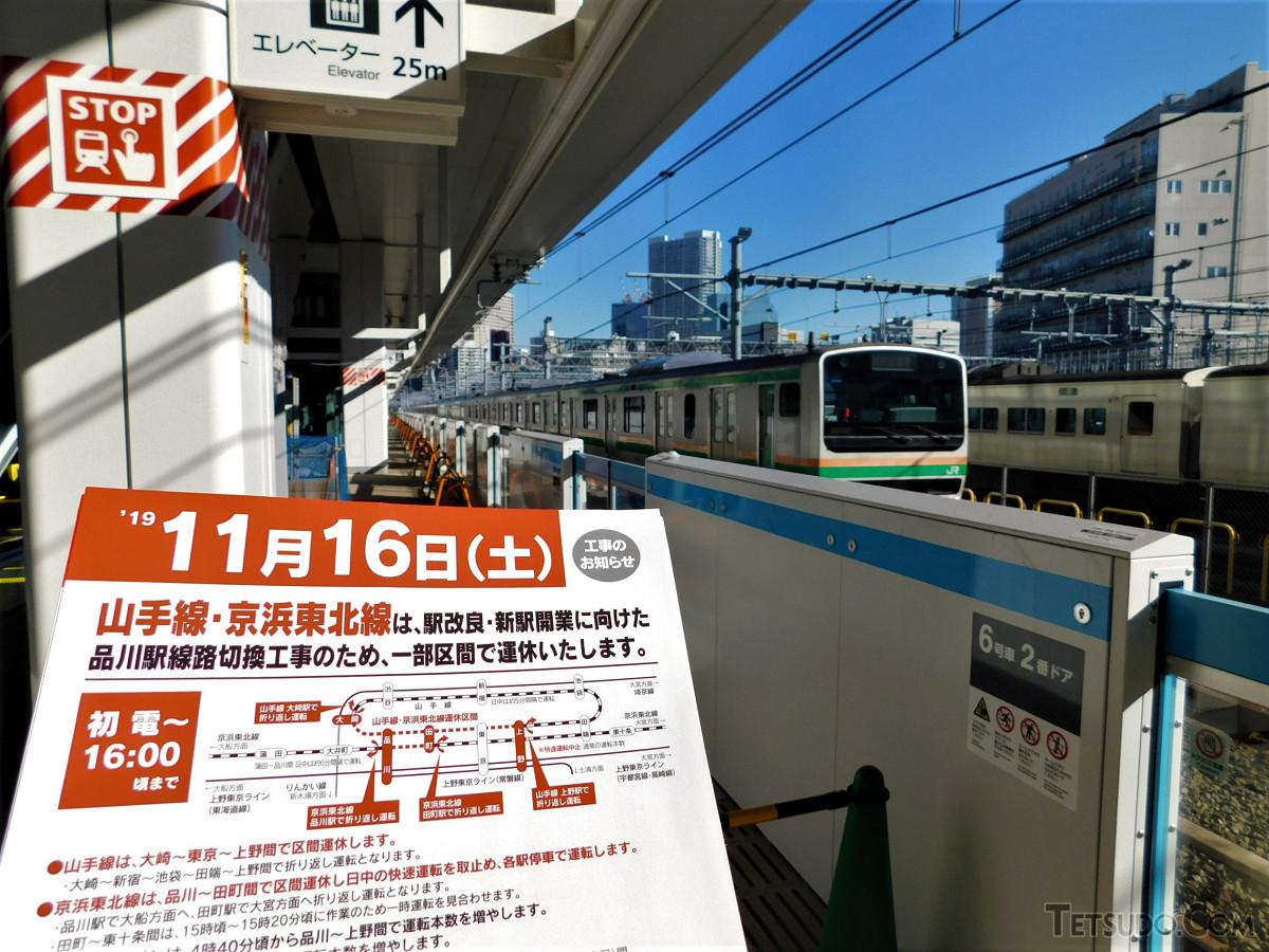11月16日は、山手線、京浜東北線の一部区間が運休。上野東京ラインなどで列車が増発されました