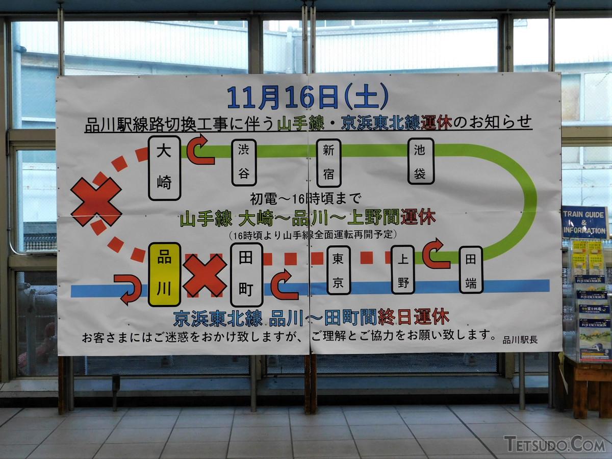品川駅での「山手線・京浜東北線運休のお知らせ」。運休区間・時間などが大きく掲出されました。ホームに通じる階段などでは係員が待機、誘導する姿も見られました