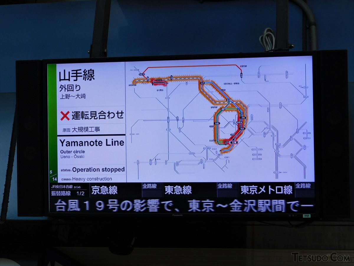 16日の案内ディスプレイの一例。大規模工事に伴う山手線の運転見合わせは、JR東日本史上初でした