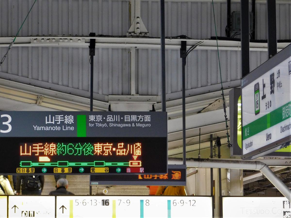 16日の山手線全線運転再開は、16時以降。東京・品川方面の初列車は上野駅16時17分ごろ発でした
