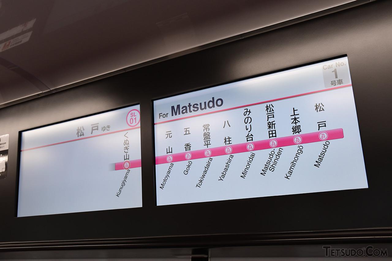 17インチサイズの車内案内表示器。新京成電鉄初の大型LCDです