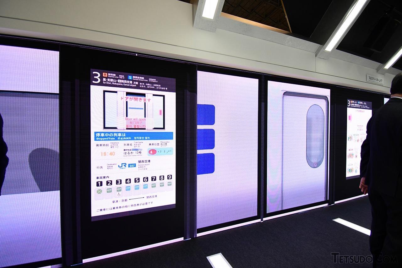 マルチフルスクリーンホームドアのモデル展示