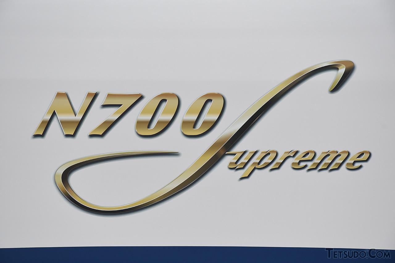 N700Sのエンブレム。「S」は「最高の」という意味の「Supreme」を表します