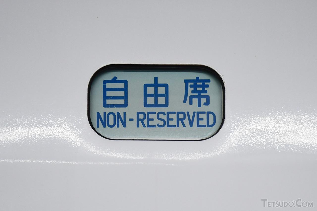座席区分を示す液晶表示器も、700系が最後の採用です