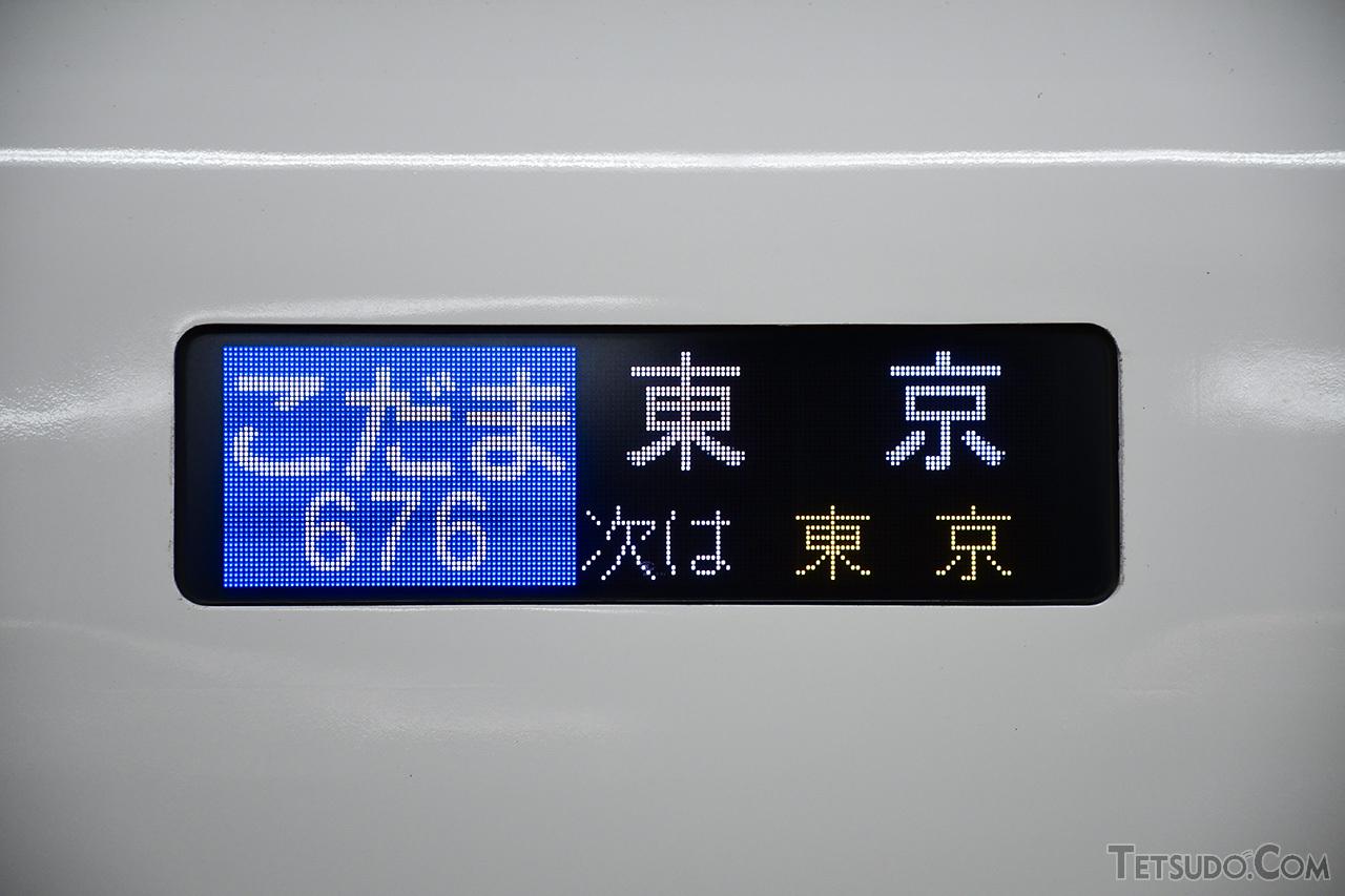 N700系のフルカラーLED式行先表示器。従来の列車名や行先に加えて、列車号数、停車駅案内も表示できるようになりました