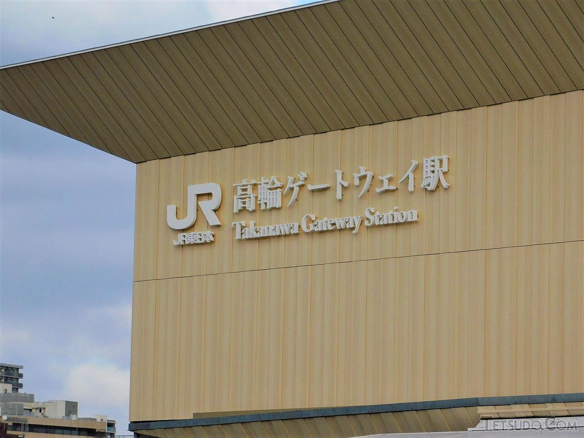 駅舎外部の建材にも木材が使われ、「和」を意識した造りになっています。駅名の字体も和風デザインの一環とのことです
