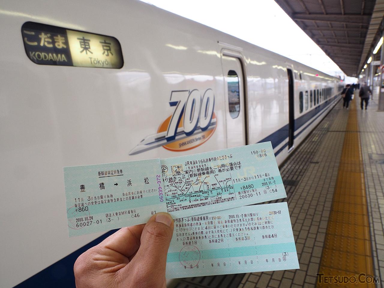 お得なきっぷを使って、昔ながらの各駅停車の旅を楽しめた700系「こだま」。写真はJR東海全線と16の私鉄・第三セクターに2日間乗り放題となる「JR東海&16私鉄 乗り鉄☆たびきっぷ」。特急券を購入すれば「ひかり」「こだま」にも乗車できる。4月からは料金が変わる
