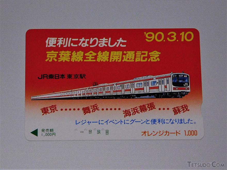 記念オレンジカード。東京延伸開業にあわせて投入された205系がデザインされています
