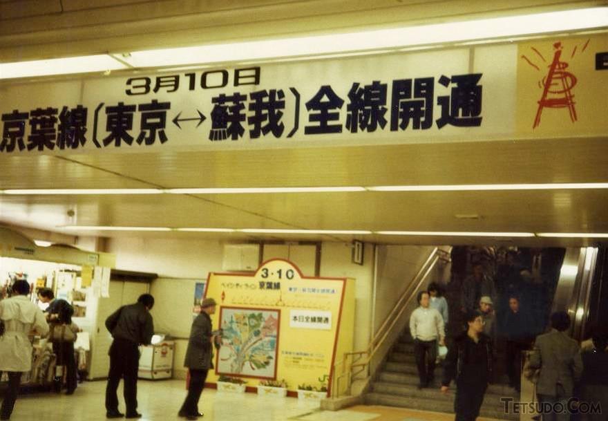 新木場駅コンコース。こちらでは「ベイシティライン京葉線」の表記が見られました