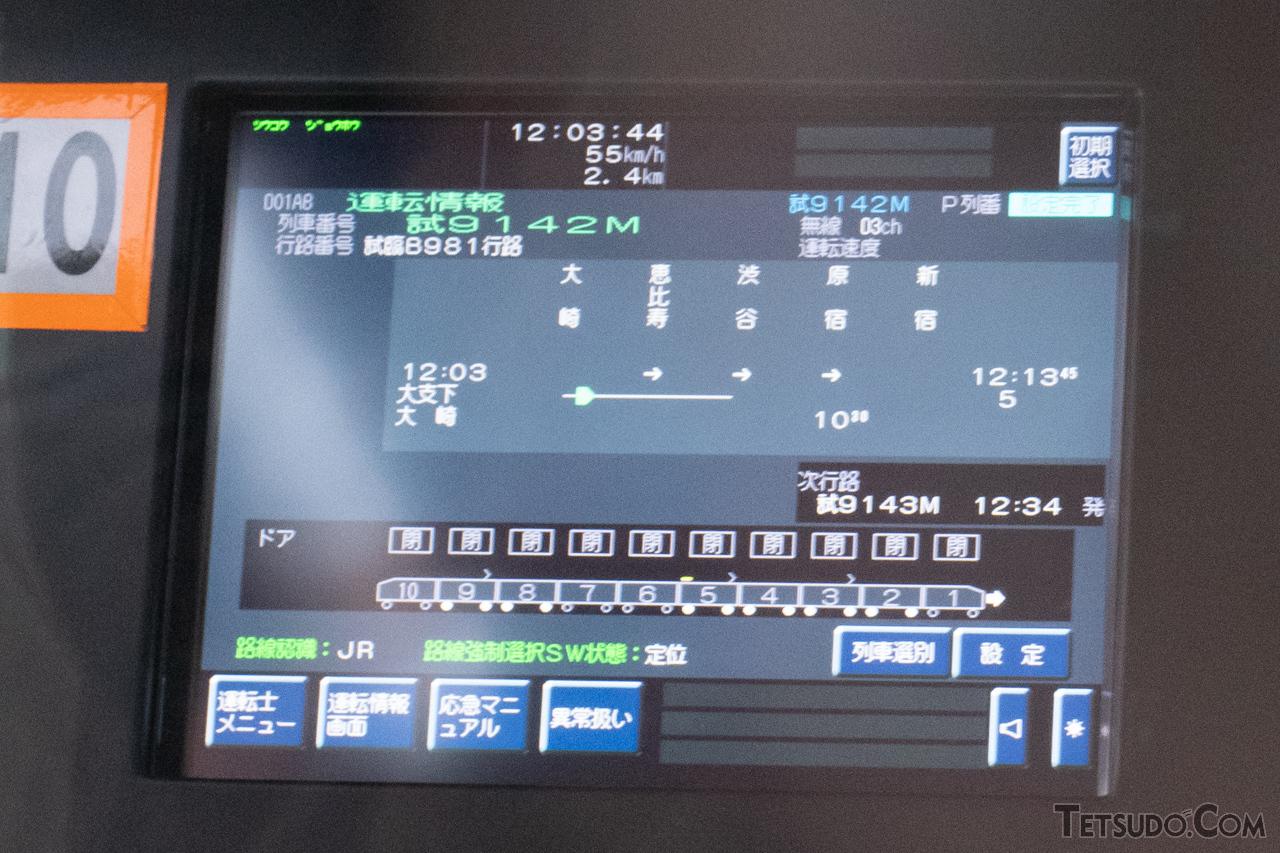 TIMS搭載車の運転台に設置されているモニタ画面。この画面から出区点検や車両検査などの操作が可能です(画像は他形式のもの)