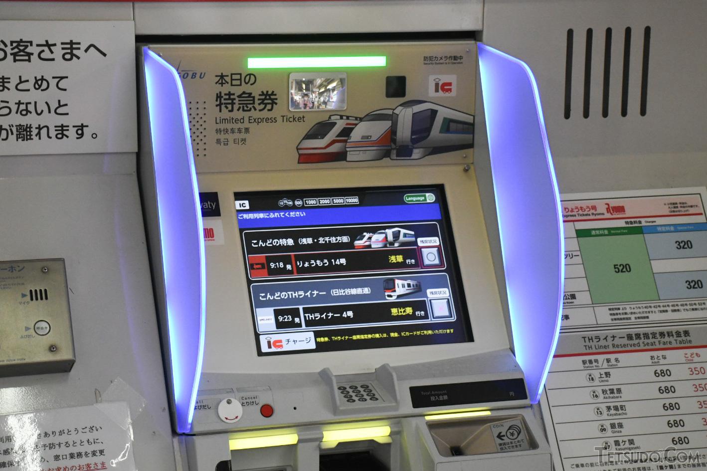 東武線内の停車駅で特急も停まる3駅では、ホームで座席指定券が購入できます