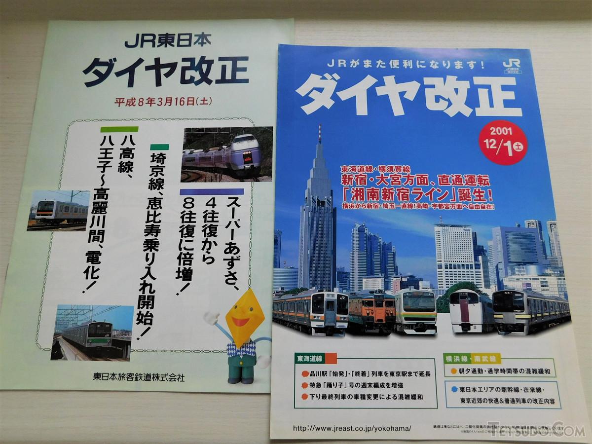 埼京線の恵比寿乗り入れは1996年3月16日のこと。2001年12月には、湘南新宿ラインが開業し、埼京線ホームはより多くの列車が発着するようになりました