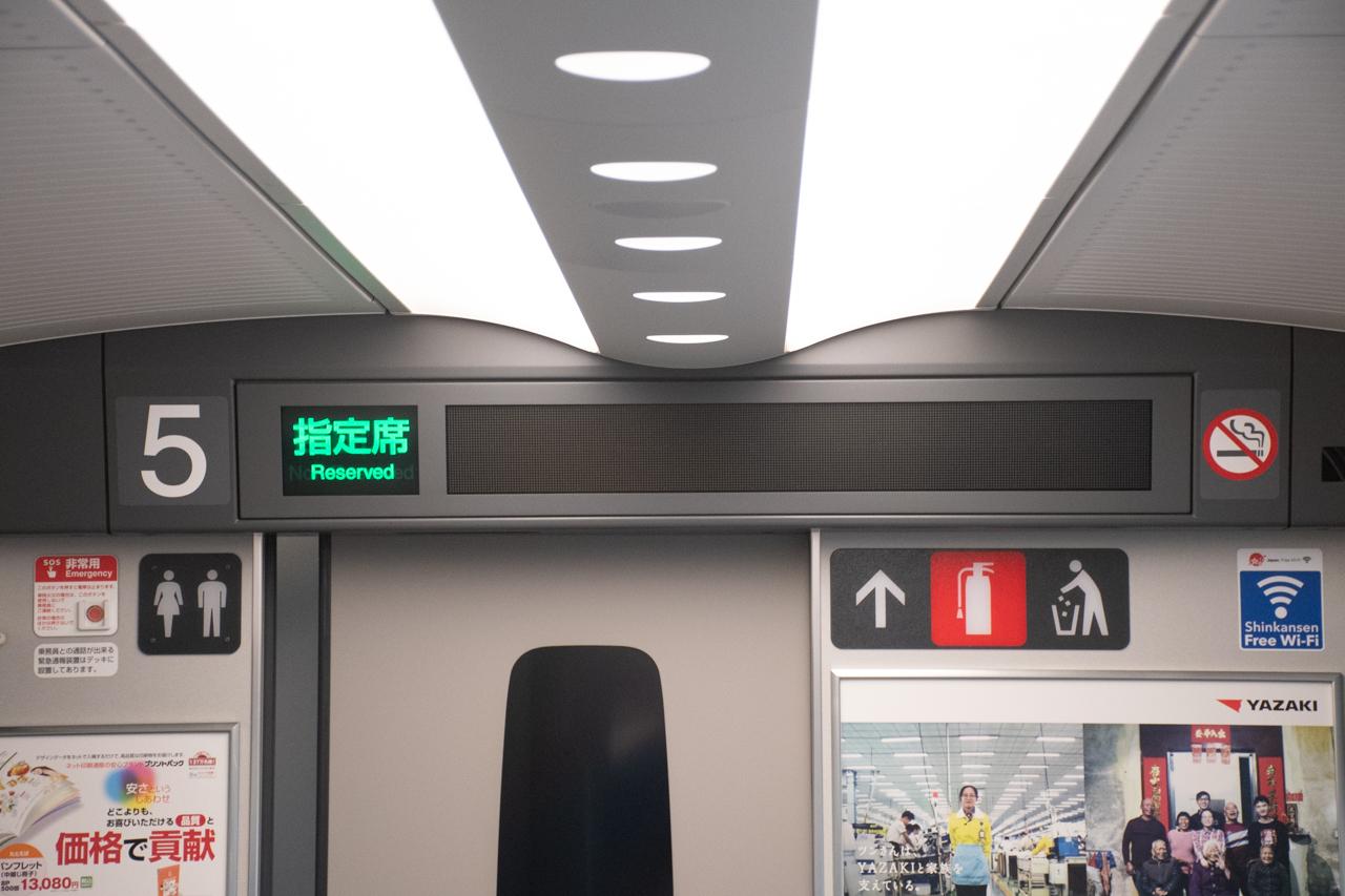 【N700系】フルカラーLEDによるN700系の列車案内表示器