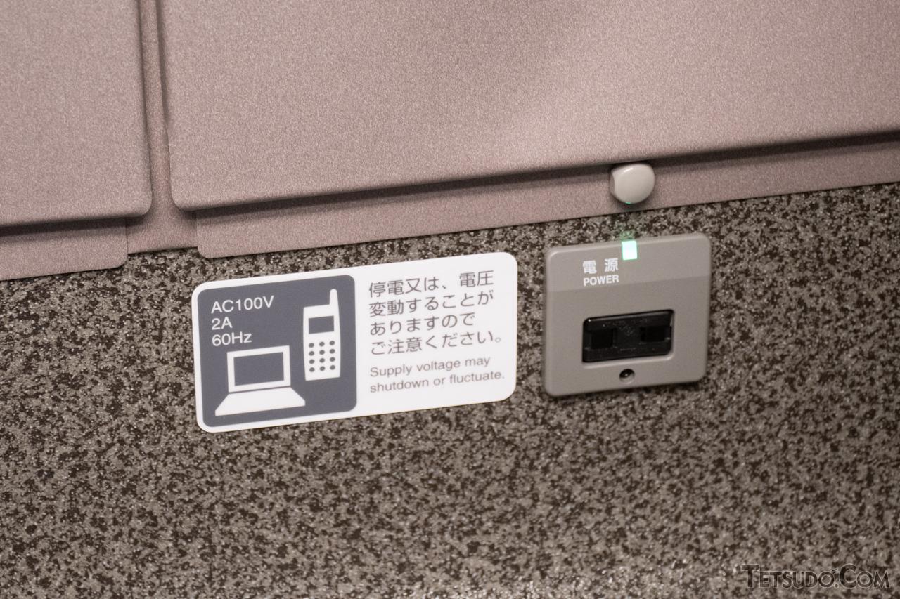 【N700系】コンセントの設置位置は、両端部の座席を除き壁の下。両端部以外の中央・通路側席にはコンセントはありません