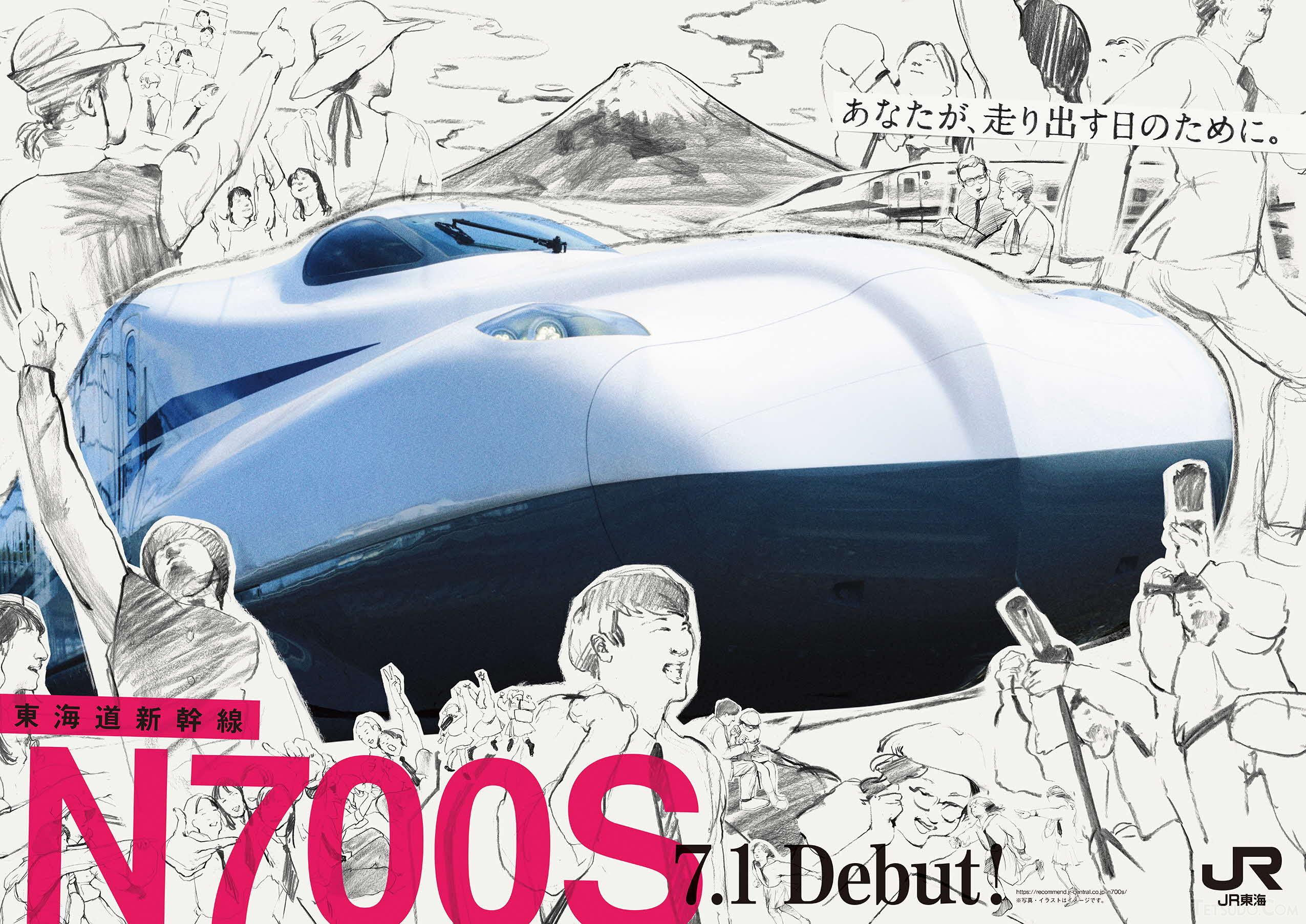 N700Sのデビュー告知ポスター(画像:JR東海)