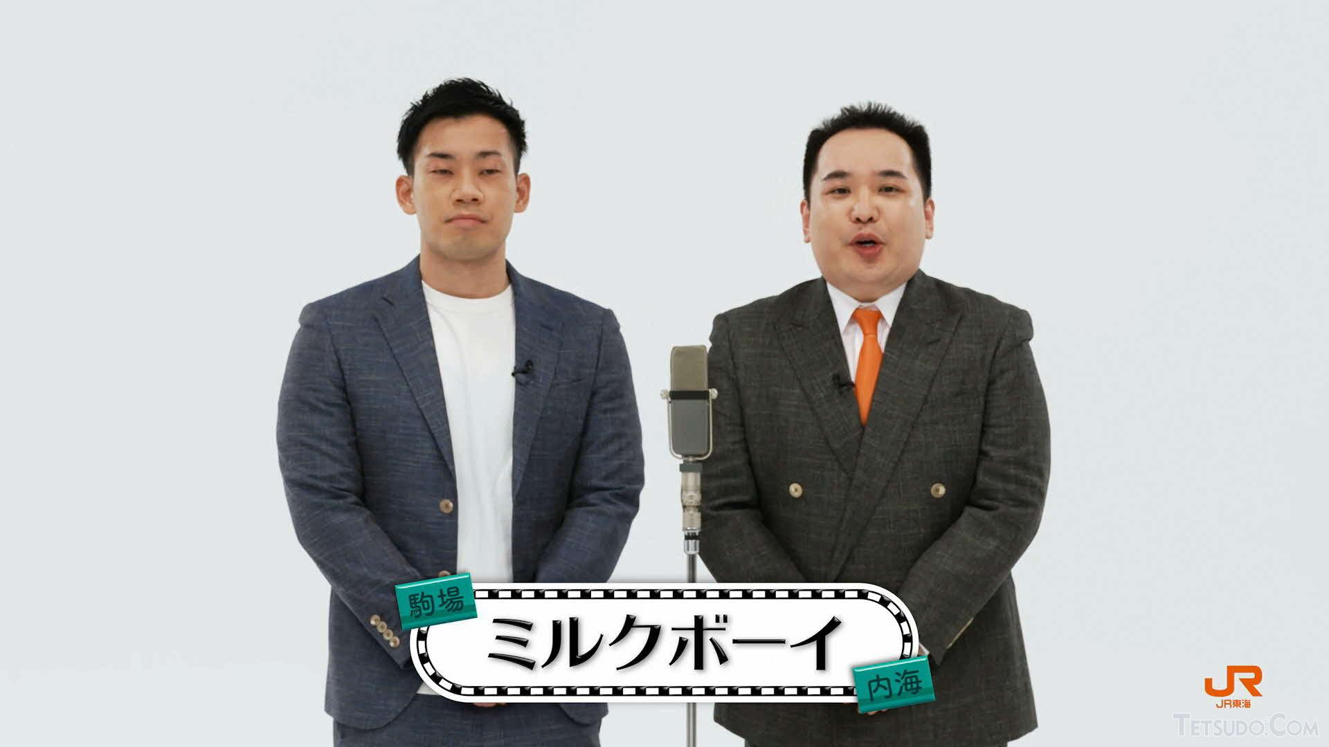 人気漫才コンビ「ミルクボーイ」(画像:JR東海)