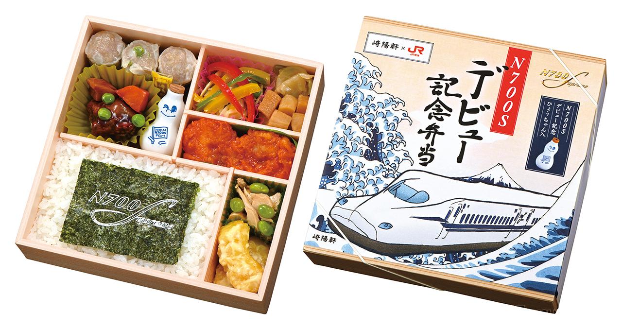 「崎陽軒」とコラボしたデビュー記念弁当(画像:JR東海)