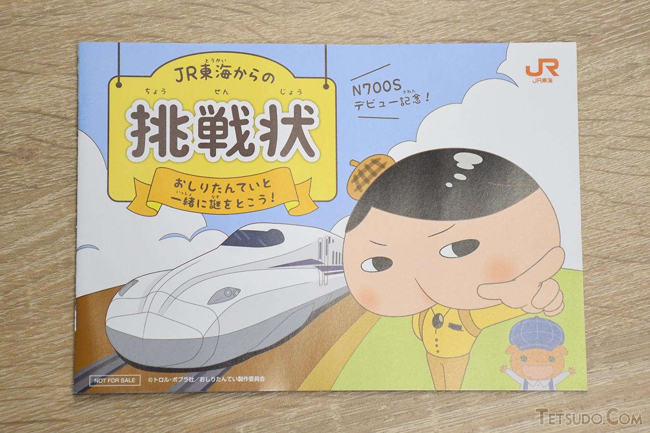 「おしりたんてい」とコラボした冊子「JR東海からの挑戦状」