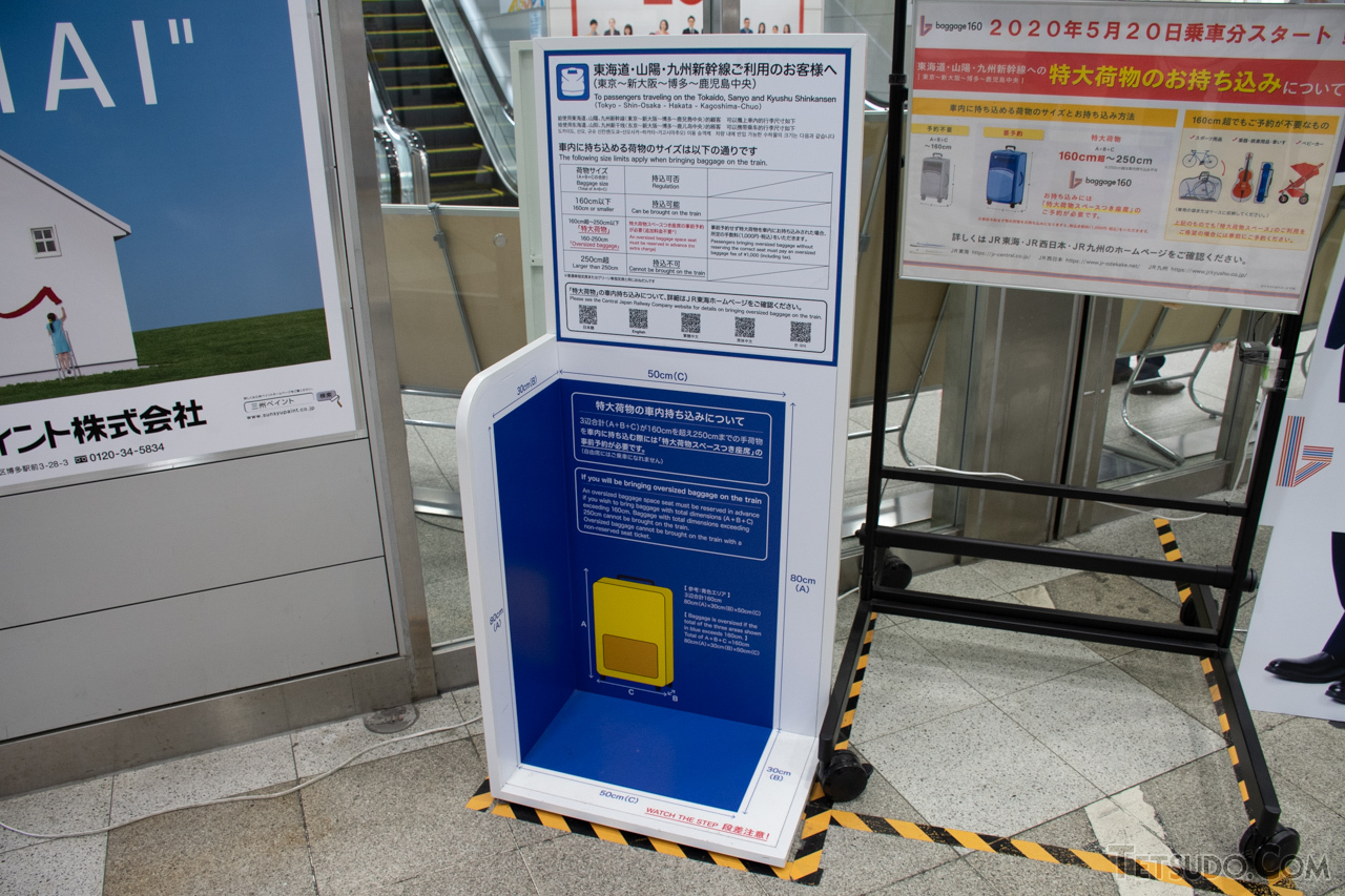東海道新幹線の各駅改札口付近には、手荷物サイズの測定台が設置されています