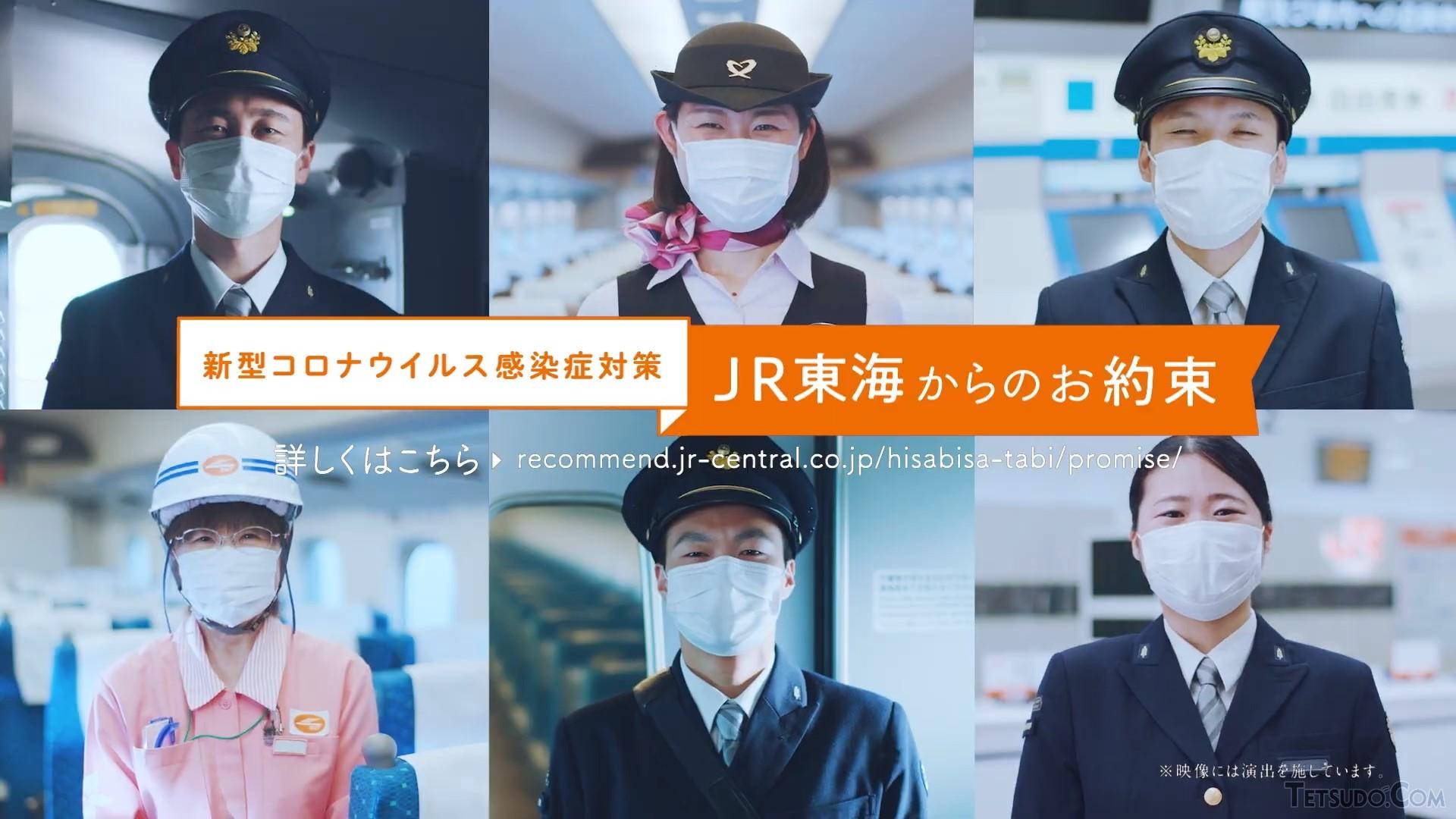 JR東海のPR動画「新型コロナウイルス感染症対策 JR東海からのお約束」