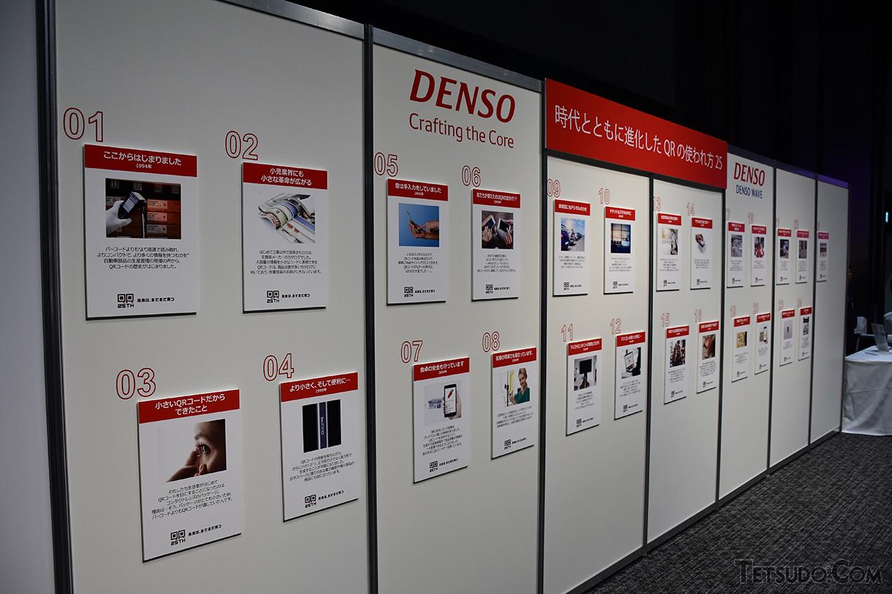 さまざまな分野で使われるQRコード(2019年のデンソーウェーブ「QRコード25周年 記念PRイベント」にて)