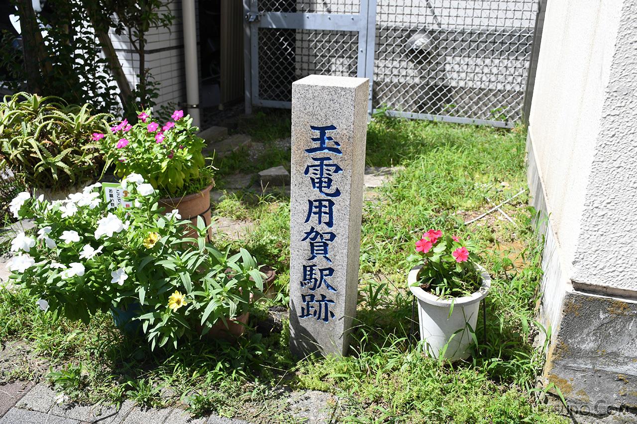 田園都市線用賀駅付近に残る、玉電の石碑