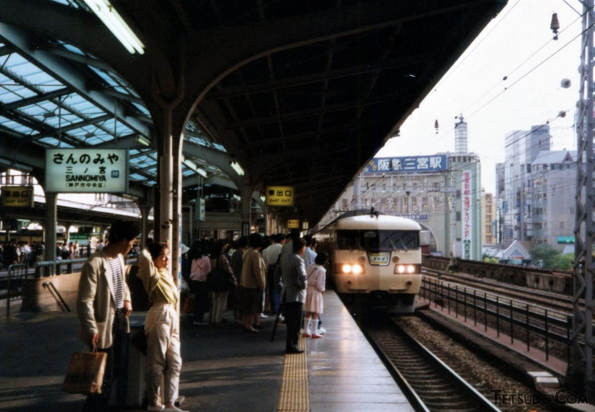 三ノ宮駅に入線する117系新快速。1990年のダイヤ改正で、日中時間帯の新快速は芦屋駅に停車するようになりました