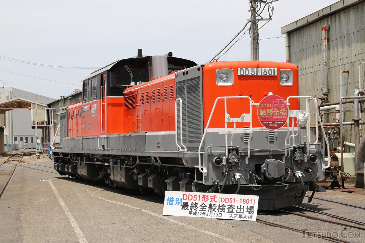 DD51形最後の全般検査対象車両となった1801号機