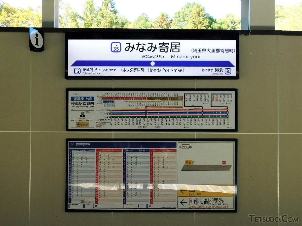 みなみ寄居駅の駅名標など。駅ナンバリングは「TJ35」(池袋駅から35番目)です。男衾駅以遠の駅ナンバリングは新駅開業に伴い変更されます